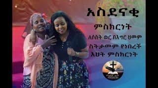 Life Testimony - Prophetess Tsion Emiru - AmlekoTube.com