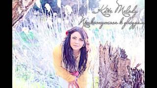 Катя Мелоди (K.Melody) - Прикоснуться к звездам
