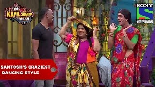 Santosh's Craziest Dancing Style - The Kapil Sharma Show
