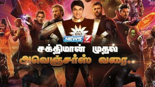 சக்திமான் முதல் அவெஞ்சர்ஸ் வரை | Comic Book Superheroes | News7 Tamil