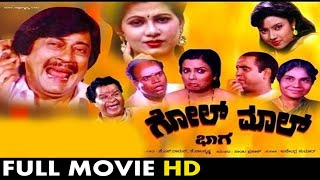 Golmaal Radhakrishna | Kannada Comedy Movie Full HD | Superhit Kannada Movies Full