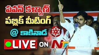 Pawan Kalyan Speech at Kakinada Public Meeting LIVE | Janasena Praja Porata Yatra | NTV LIVE
