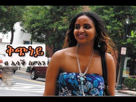 New Eritrean Music Isaac Simon (Kchney) 2013 official video