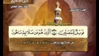 سورة الماعون بصوت ماهر المعيقلي مع معاني الكلمات Al-Ma'un