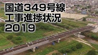 国道349号線工事進捗状況