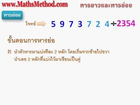 คิดเลขเร็วตอนที่ 9 หารเลขโดยวิธีหารย่อย ver. 2