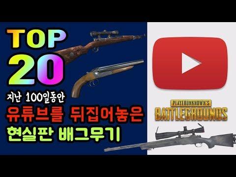 지난100일★현실판 배그무기 유튜브 TOP20 ★배틀그라운드[닥파]