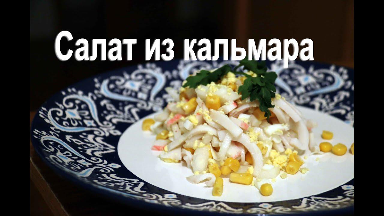Кальмар с яйцомы салатов