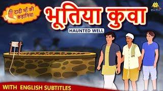 भूतिया कुवा - Hindi Kahaniya for Kids | Stories for Kids | Moral Stories | Dadima Ki Kahaniya