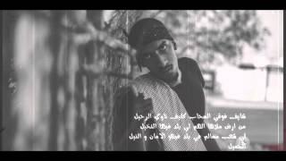 Ali G.x - مـرت الأيـام -  my Story