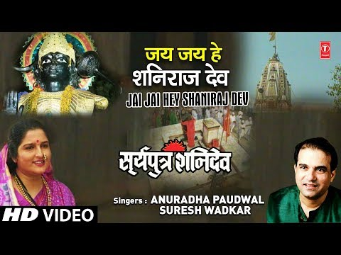 Jai Jai Hey Shani Raj Dev [Full Song] Surya Putra Shanidev thumbnail