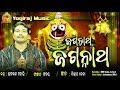 Jagannath (ଜଗନ୍ନାଥ)... Odia  Bhajan || Srichran | Sanjay | Dilip Jena | Yogiraj Music