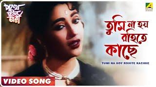 Tumi Na Hoy Rohite Kachhe | Pothe Holo Deri | Bengali Movie Song | Uttam Kumar, Suchitra Sen