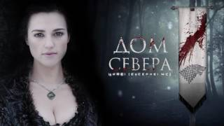 "Best Epic Music 2016 ""Game of Thrones"" Style Beautiful Emotional  North Music"