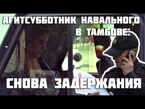 Агитсубботник Навального в Тамбове: снова задержания