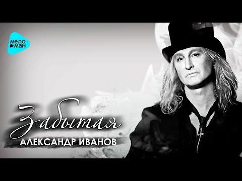 Александр Иванов  -  Забытая (Official Audio 2016)