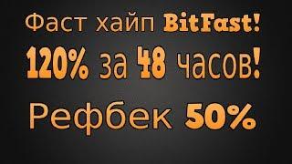Фаст хайп BitFast- 120% за 48 часов! Можно заработать!
