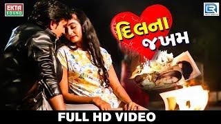 Dilna Zakhm New BEWAFA Song   Vijay Thakor   Latest Gujarati Song 2018   Full HD VIDEO