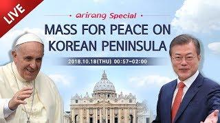 [LIVE] Arirang Special : MASS FOR PEACE ON KOREAN PENINSULA