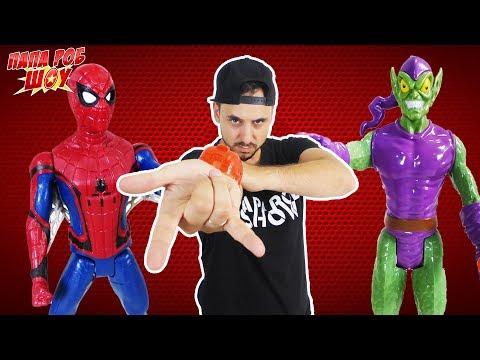 Папа Роб и ЧЕЛОВЕК-ПАУК играют в спиннеры (Spider-Man) Нападение Гоблина Видео для детей