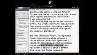 Взлом почтового ящика (Взлом mail.ru) (Взлом email).flv.