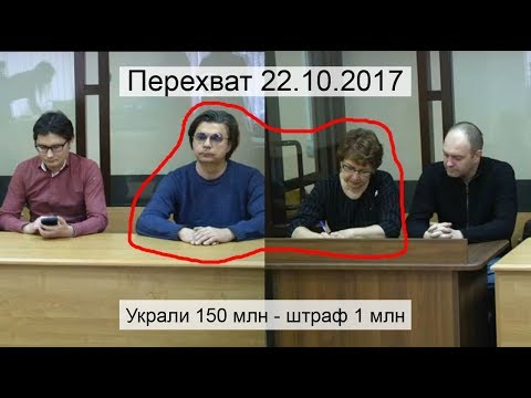 Перехват 22.10.2017 Украли 150 млн - штраф 1 млн и 8 лет