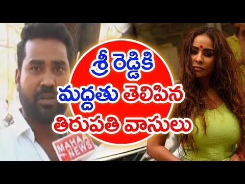 Public Supports To Sri Reddy Protest | Tirupati | Mahaa News