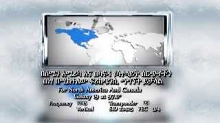EBS TV Now Available On North America & Canada