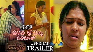 ఈ సినిమాలో ఏదో ఉంది భయ్యా | Dosham Movie trailer | Neetha | Sana | Praveen | Top Telugu Media