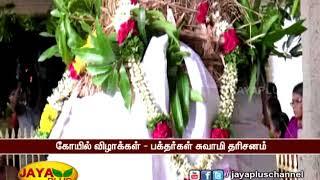 கோயில் விழாக்கள் - பக்தர்கள் சுவாமி தரிசனம் 20 04 2018