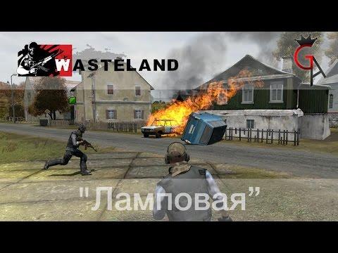 Wasteland с Game Adventures - Ламповая video