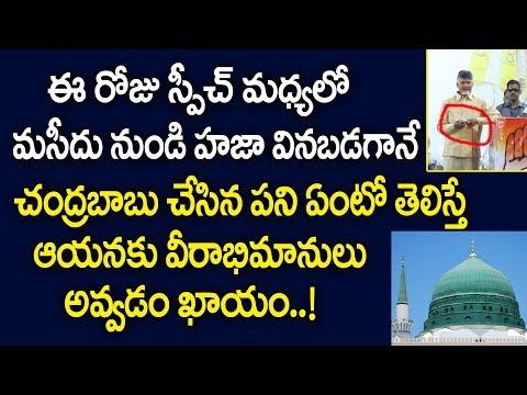 స్పీచ్ మధ్యలో హజా వినపడగానే చంద్రబాబు చేసిన పనికి షాక్ ఐన ముస్లిం సోదరులు | Chandrababu Speech