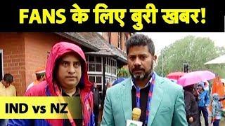 बारिश ने बिगाड़ा Nottingham का खेल, जानिए Latest Update   INDvsNZ  Vikrant Gupta   #CWC19