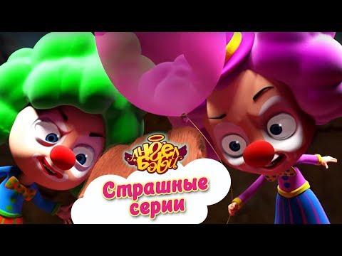 Ангел Бэби - Самые страшные серии | Развивающий мультфильм для детей