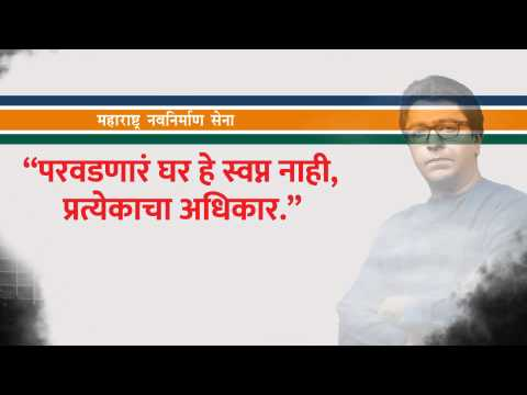 Maharashtra Navnirman Sena-campaign Advertisements-2014 Vidhansabha Elections video