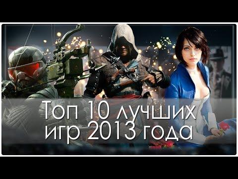 Топ 10 лучших игр 2013 года (HD)