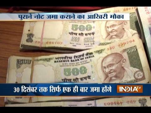 Aaj Ki Pehli Khabar | 20th December, 2016 - India TV