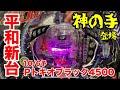【試打動画】Pトキオブラック4500