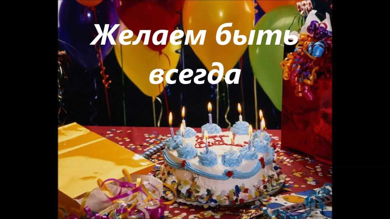 Песенное поздравление с днем рождения женщине юморное 51