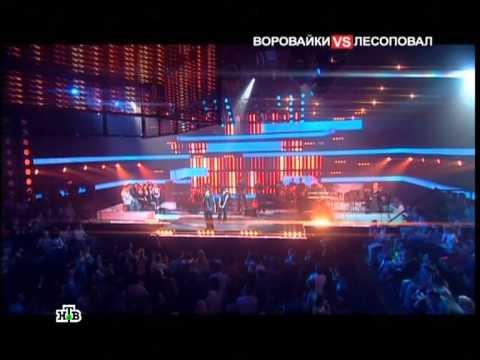 Лесоповал - Заповедь (Музыкальный ринг)