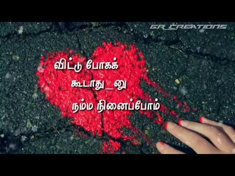 Tamil whatsapp status lyrics || love feel lines