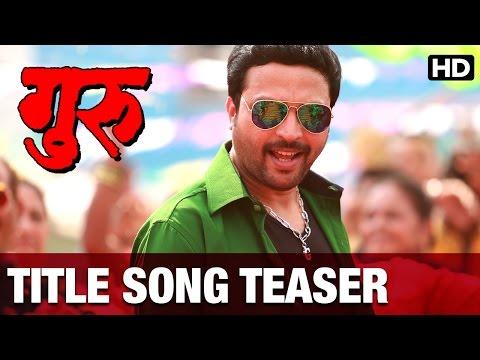 Guru Title Song Official Teaser | Ankush Chaudhari, Urmila Kanetkar Kothare | Sanjay Jadhav