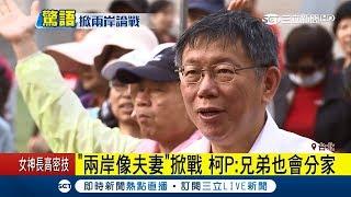 蘇煥智砲轟「兩岸像夫妻」說 柯文哲:不管怎樣家人還是家人