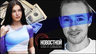КАК ЛЕГКО ЗАРАБОТАТЬ 1000$  (Новостной блок от Давыдова)