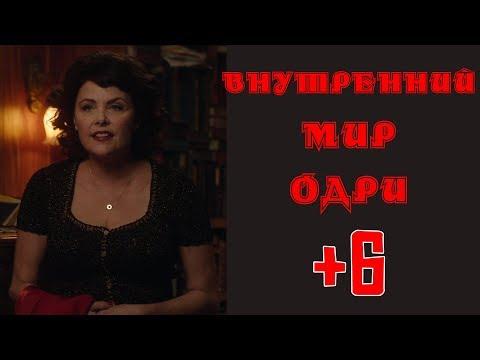Внутренний мир Одри и еще 6 вещей, которые вы могли не заметить в 12 серии 3 сезона Твин Пикс