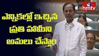 KCR Speech | ఎన్నికల్లో ఇచ్చిన ప్రతి హామీని అమలు చేస్తాం | Telangana Assembly Session 2019 | hmtv