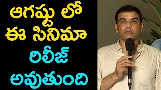 Producer Dil Raju Speech @Eeddari Lokam Okate  New Movie Launch Event | Dil Raju