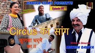 Episode: 95 Circus का सांग # KUNBA DHARME KA # Mukesh Dahiya # Superhit Comedy Series # DAHIYA FILMS