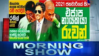 Siyatha Morning Show | 15.09.2020
