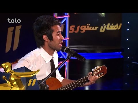 Afghan Star Season 11 - Kabul Audition - Paiman Amiri / فصل یازدهم ستاره افغان - پیمان امیری